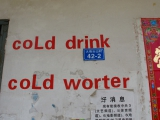 Fahrradfahren gibt Durst und darum goennen wir uns ein kaltes WORTER!